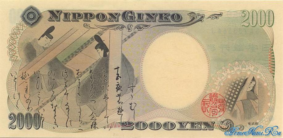 http://homonumi.ru/pic/n/Japan/P-103-b.jpg