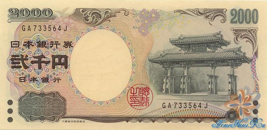 http://homonumi.ru/pic/n/Japan/P-103-f.jpg