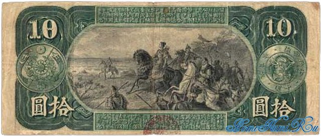 10 иен выпуска 1873 года, Япония - каталог банкнот.