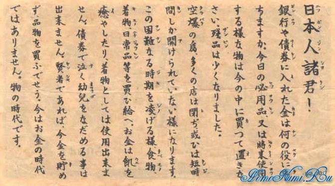 http://homonumi.ru/pic/n/Japan/P-40z-b.jpg