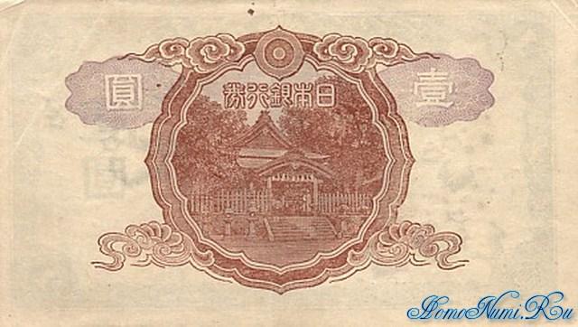 http://homonumi.ru/pic/n/Japan/P-49a-b.jpg