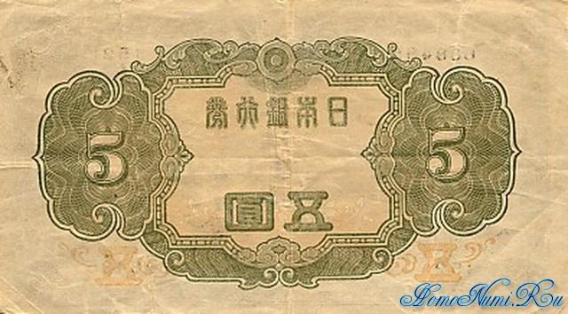 http://homonumi.ru/pic/n/Japan/P-50-b.jpg