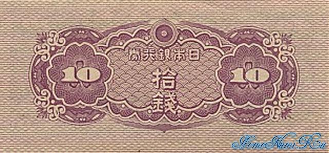 http://homonumi.ru/pic/n/Japan/P-53a-b.jpg