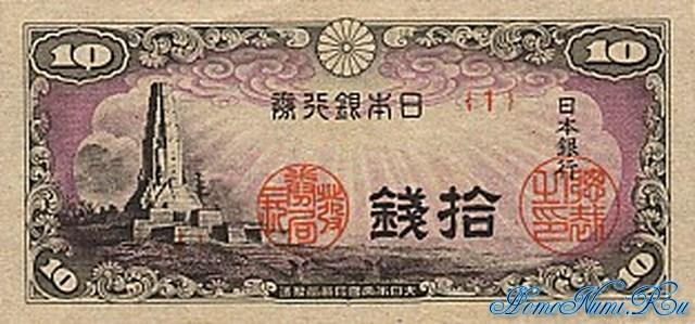 http://homonumi.ru/pic/n/Japan/P-53a-f.jpg