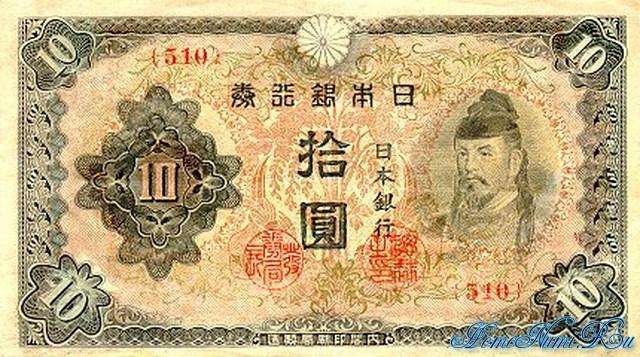 http://homonumi.ru/pic/n/Japan/P-56a-f.jpg