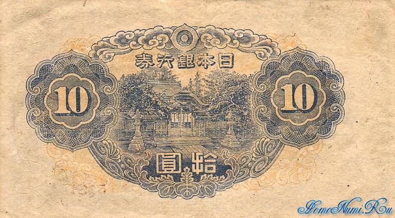 http://homonumi.ru/pic/n/Japan/P-56b-b.jpg