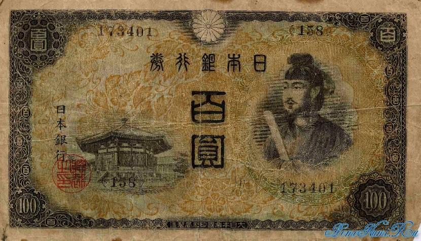http://homonumi.ru/pic/n/Japan/P-57-f.jpg
