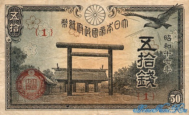 http://homonumi.ru/pic/n/Japan/P-59a-f.jpg