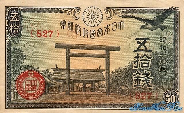 http://homonumi.ru/pic/n/Japan/P-59b-f.jpg