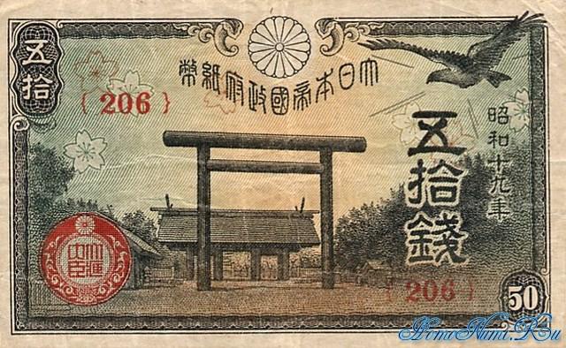 http://homonumi.ru/pic/n/Japan/P-59c-f.jpg