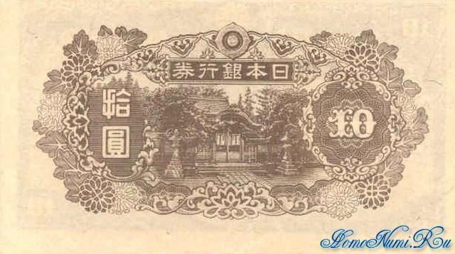 http://homonumi.ru/pic/n/Japan/P-77a-b.jpg