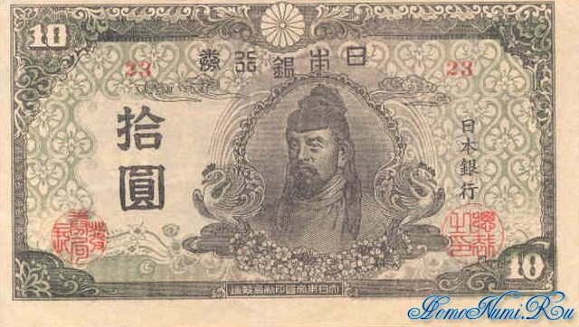 http://homonumi.ru/pic/n/Japan/P-77a-f.jpg