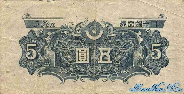 http://homonumi.ru/pic/n/Japan/P-86-b.jpg