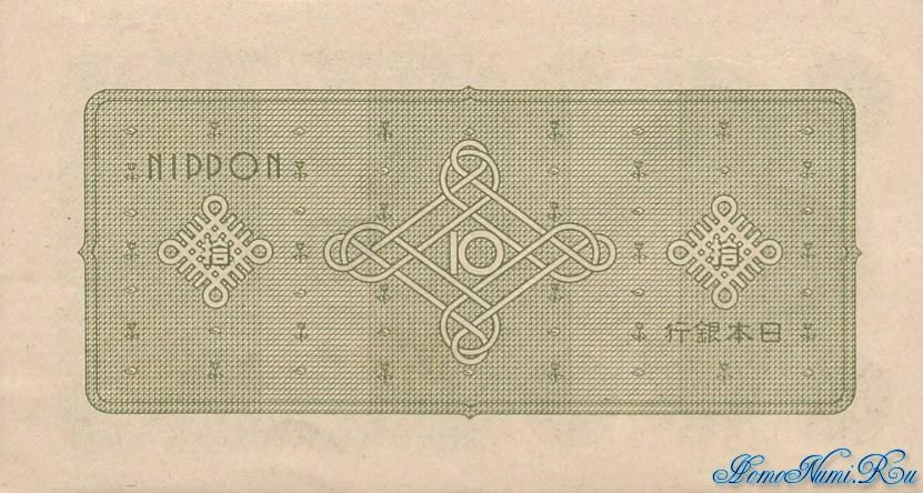 http://homonumi.ru/pic/n/Japan/P-87a-b.jpg