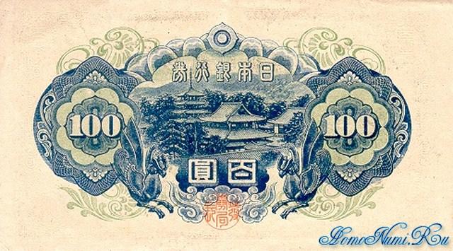 http://homonumi.ru/pic/n/Japan/P-89a-b.jpg