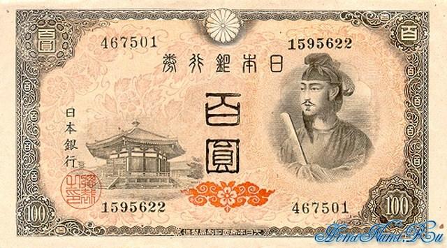 http://homonumi.ru/pic/n/Japan/P-89a-f.jpg