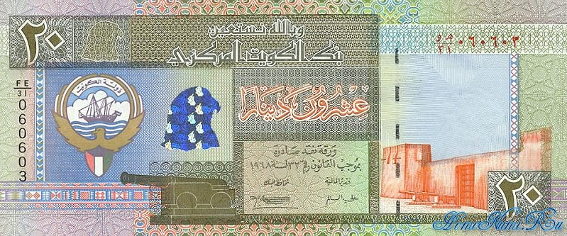 http://homonumi.ru/pic/n/Kuwait/P-28-f.jpg