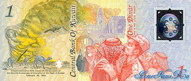 http://homonumi.ru/pic/n/Kuwait/P-CS1-f.jpg