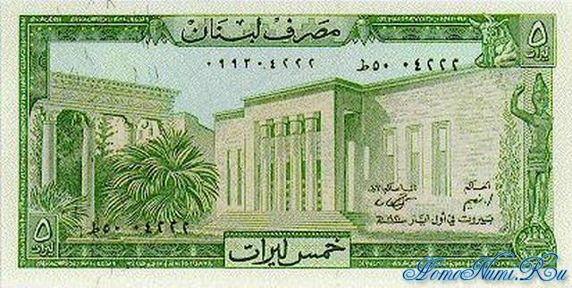 http://homonumi.ru/pic/n/Lebanon/P-62b-f.jpg