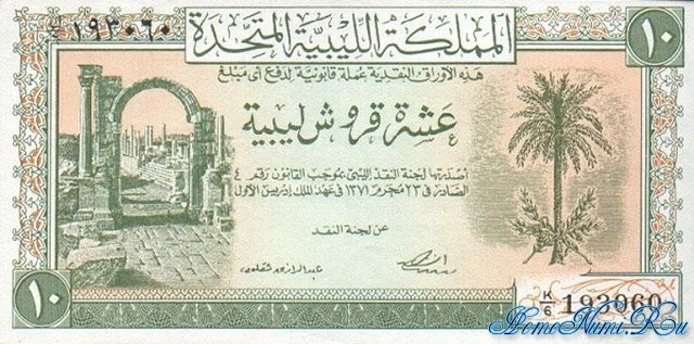 http://homonumi.ru/pic/n/Libya/P-6-f.jpg