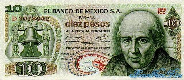 http://homonumi.ru/pic/n/Mexico/P-63f-f.jpg