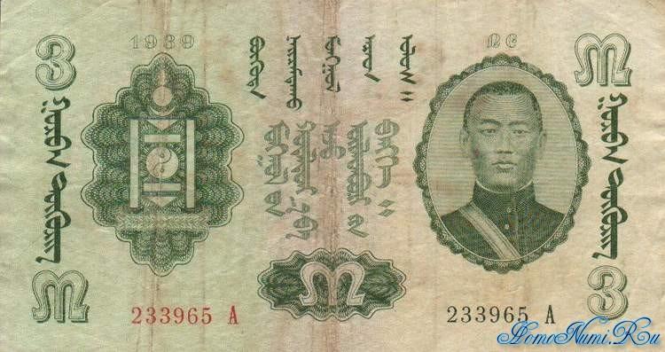 http://homonumi.ru/pic/n/Mongolia/P-15-f.jpg