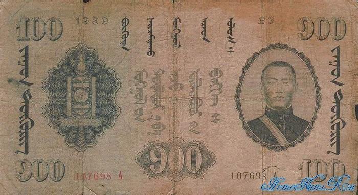 http://homonumi.ru/pic/n/Mongolia/P-20-f.jpg