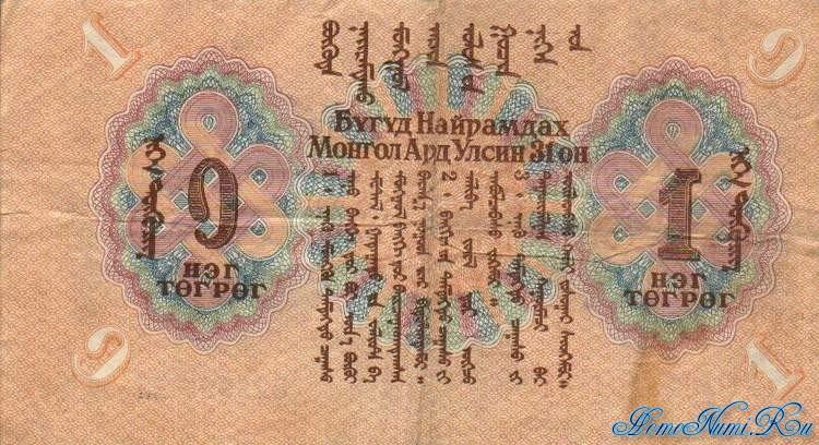 http://homonumi.ru/pic/n/Mongolia/P-21-b.jpg