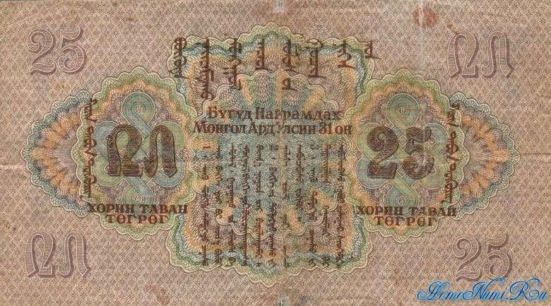 http://homonumi.ru/pic/n/Mongolia/P-25-b.jpg