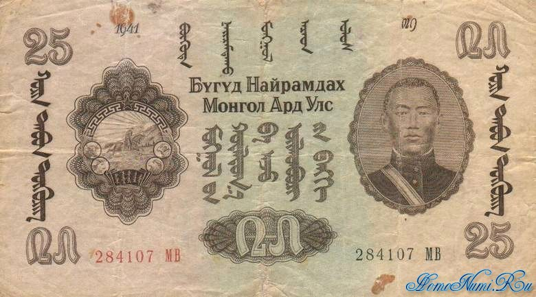 http://homonumi.ru/pic/n/Mongolia/P-25-f.jpg