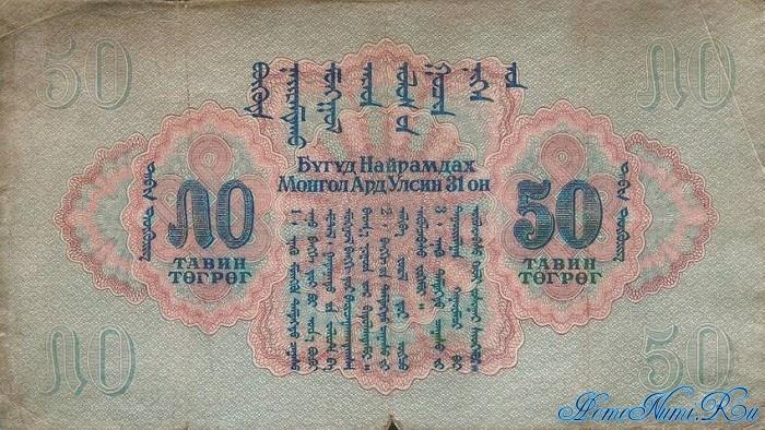 http://homonumi.ru/pic/n/Mongolia/P-26-b.jpg