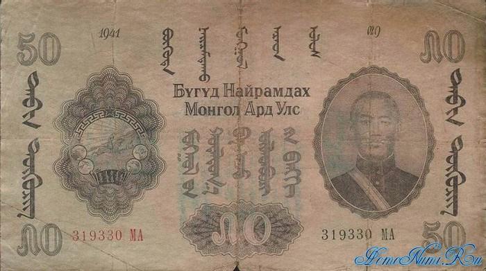 http://homonumi.ru/pic/n/Mongolia/P-26-f.jpg