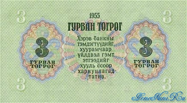 http://homonumi.ru/pic/n/Mongolia/P-29-b.jpg