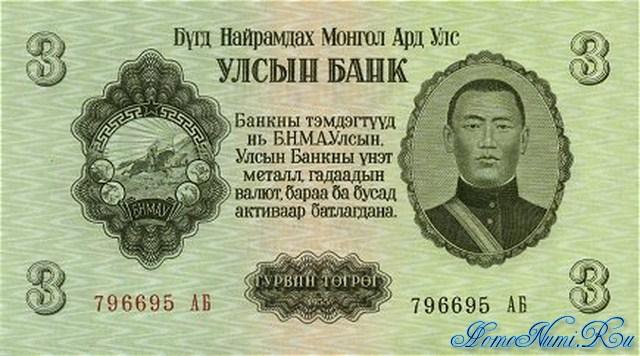 http://homonumi.ru/pic/n/Mongolia/P-29-f.jpg