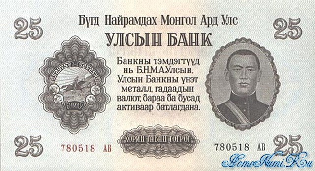 http://homonumi.ru/pic/n/Mongolia/P-32-f.jpg
