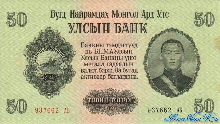 http://homonumi.ru/pic/n/Mongolia/P-33-f.jpg