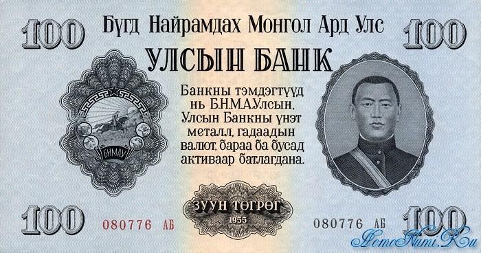 http://homonumi.ru/pic/n/Mongolia/P-34-f.jpg