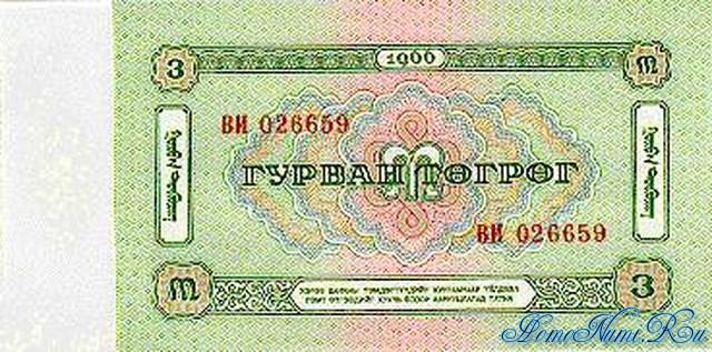 http://homonumi.ru/pic/n/Mongolia/P-36-b.jpg