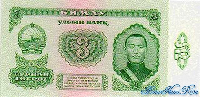 http://homonumi.ru/pic/n/Mongolia/P-36-f.jpg