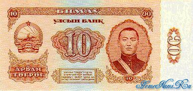 http://homonumi.ru/pic/n/Mongolia/P-38-f.jpg