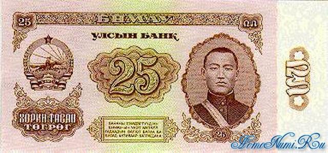 http://homonumi.ru/pic/n/Mongolia/P-39-f.jpg