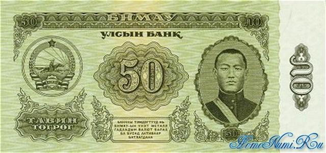 http://homonumi.ru/pic/n/Mongolia/P-40-f.jpg