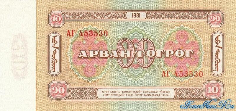 http://homonumi.ru/pic/n/Mongolia/P-45-b.jpg