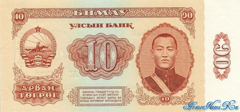 http://homonumi.ru/pic/n/Mongolia/P-45-f.jpg