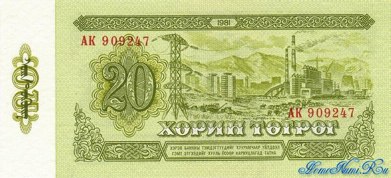 http://homonumi.ru/pic/n/Mongolia/P-46-b.jpg