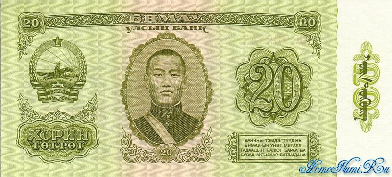 http://homonumi.ru/pic/n/Mongolia/P-46-f.jpg