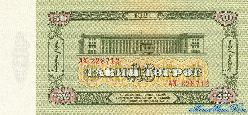 http://homonumi.ru/pic/n/Mongolia/P-47-b.jpg