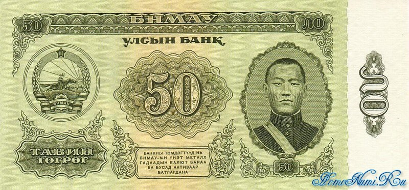 http://homonumi.ru/pic/n/Mongolia/P-47-f.jpg
