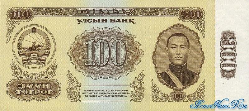 http://homonumi.ru/pic/n/Mongolia/P-48-f.jpg