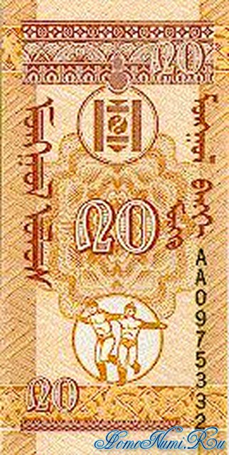 http://homonumi.ru/pic/n/Mongolia/P-50-f.jpg